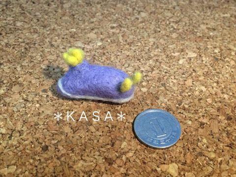 羊毛フェルト シンデレラウミウシ