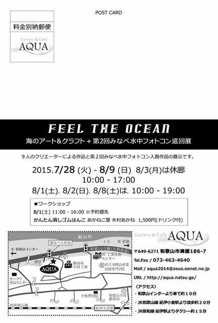 AQUA 企画展