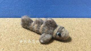 羊毛フェルト ネコザメ