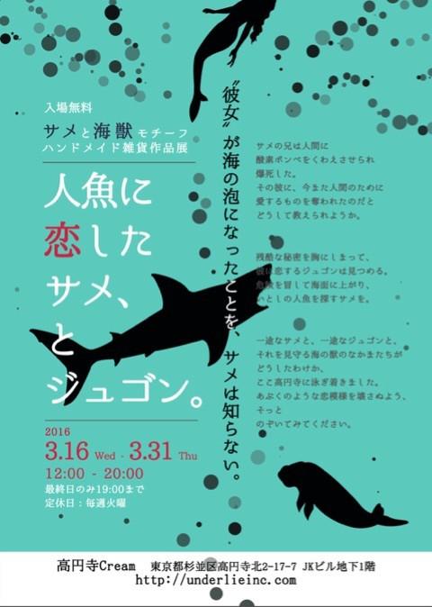 人魚に恋したサメ、とジュゴン。 企画展