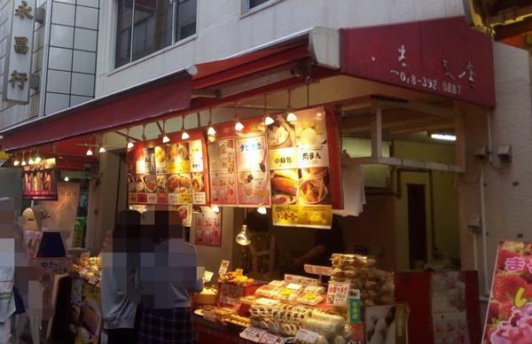 『老祥記』中華街で食べ歩き