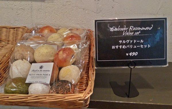 オシャレなパン屋さん『Salvador』