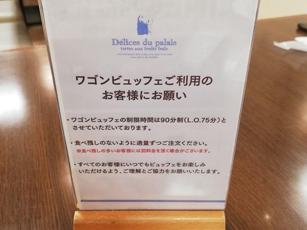 デリス・デュ・パレ 大丸心斎橋店
