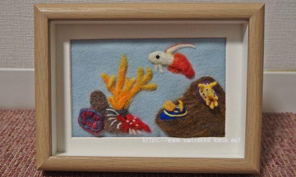 羊毛フェルト 海の生き物 ウミウシ ホワイトソックス ハタタテハゼ アオウミウシ オトヒメウミウシ