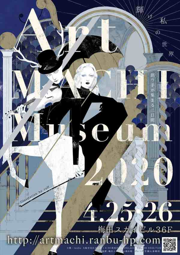 AMM2020Art MACHI Museum2020イベント参加