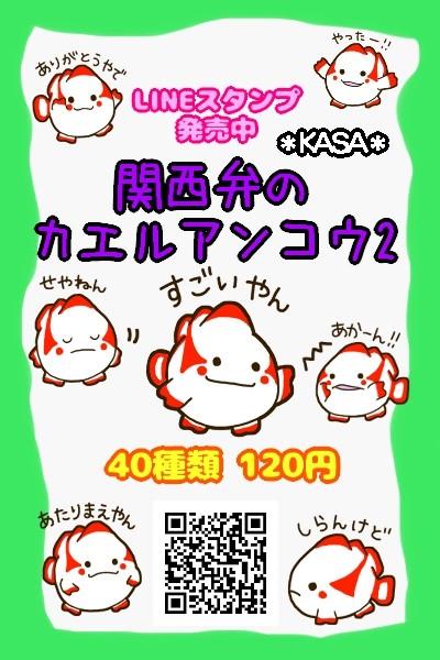 関西弁のカエルアンコウ2