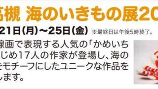 高槻阪急海のいきもの展2020