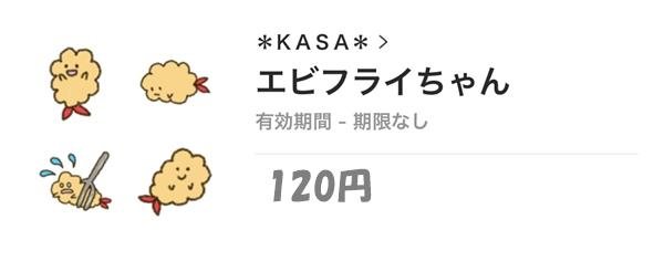 KASAエビフライちゃんLINE絵文字
