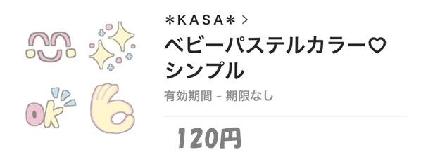 KASAベビーパステルカラーシンプルLINE絵文字タイトル