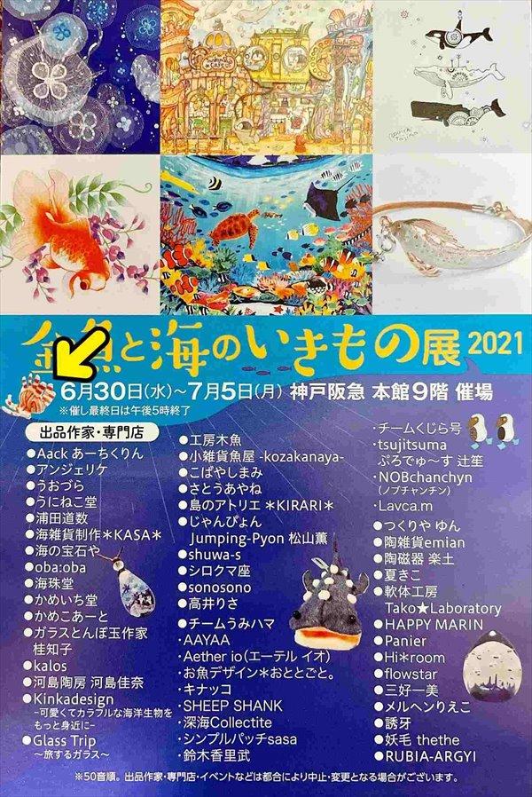 神戸阪急 金海2021 (1)