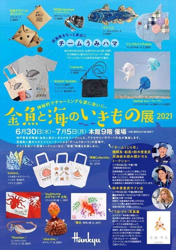 神戸阪急 金海2021 (2)