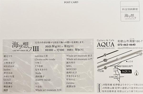 海ヲ想フ3 (2)