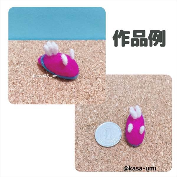 KASAオーダーウミウシ (3)